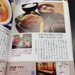 「馬刺屋 マサシ 虎ノ門店」に行ってきました(二回目) 馬肉ミンチカツ(ランチパスポートで900円→500円)