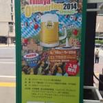 オクトーバーフェスト(ドイツ発祥のビール祭り)@日比谷公園に行ってきた。もう、なんか、色々と高すぎ!