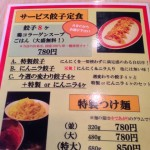 ランチパスポートを使って、餃子専門店の「ガウでぃ」@新橋で「餃子定食(780円→500円)」を食べてきました。