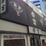 桜木町にあるマグロ食べ放題の秀吉という店に行ってきた(土曜限定ランチ)