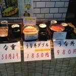 夜でも980円でうな丼(静岡産)が食べられる神田「うな正 (うなしょう)」に行ってきた!