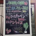 今日はランチパスポートで二軒ハシゴ!「カフェ・ド・ノエル@神谷町(P90)」で「トロピカル冷やしカレー(880円→500円)」と「ANGELIC CAFE@神谷町(P83)」で「ラップサンドとコーヒーのセット(850円→500円)」を食べてきた