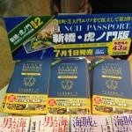 500円ランチパスポート新橋・虎ノ門の在庫が、新橋TSUTAYAにまだ100冊位あった。買い逃した人は後2ヶ月半位あるので、今のうちに買った方が良いかも?