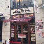 週刊アスキーの「カオスだもんね!」で取り上げられていた、銀座の立ち食いステーキ「いきなり!ステーキ」でワイルドステーキ300g(1134円)を食べてきた。