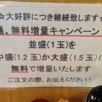 ランチパスポートを使って「おぴっぴ@虎ノ門(P73)で、ピリ辛おろし冷しゃぶうどん「(780円→500円)」を食べてきた