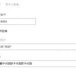 kintone(キントーン)で郵便番号→住所に変換する方法