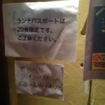 ランチパスポートを使って、珉珉で担々麺(700円→500円)を食べてきた。