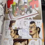 NHKが何をトチ狂ったか、マンガ「目玉焼きの黄身 いつつぶす?」をアニメ化! 8/4(月) 24:10~(4夜連続)なので見逃すな!
