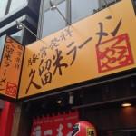 500円キャッシュバック券を配っていたので、先週オープンしたばかりの豚骨発祥久留米ラーメン「くるめや」@西新橋に行ってきた。本日のランチは330円!