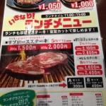 いきなり!ステーキ赤坂店で、再びワイルドステーキ(300g)を食べてきた!