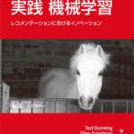 電子書籍『実践 機械学習 ― レコメンデーションにおけるイノベーション』の無料ダウンロードになっていたので読んでみた。