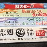 先週、駅前でティッシュ広告で知ったマグロ又はイクラ食い放題@まるうお新橋駅前に行ってきた!