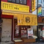 ランチパスポートを使って「家園菜(カエンサイ)@新橋(P44)で、タンタン麺(赤)ライス付き「(870円→500円)」を食べてきた。