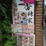 ランチパスポートを使って「本格四川料理 香辣家(カラヤ)@西新橋(P66)で、激辛タンタン麺「(800円→500円)」を食べてきた。