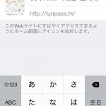 favicon(ブラウザのブックマークやiPhoneの「ホーム画面に追加」に使用されるアイコン)の設定方法について調べてみた。