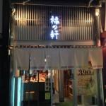 福の軒(390円とんこつラーメン@秋葉原)に行ってきた!
