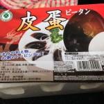 業務用スーパーでピータンが売っていたので、中華冷菜の定番「ピータン豆腐」を作ってみた。