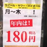 ビール一杯180円につられて、子虎@虎ノ門に行ってきた!