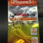 iPhone5のLightningケーブルが、100円ショップで売ってたので買ってみた!