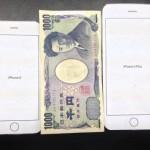 iPhone6 Plusって、千円札よりデカイのか…。