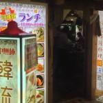 ランチパスポートを使って「韓流館(P42)@新橋」で、純豆腐チゲ「(850円→500円)」を食べてきた。