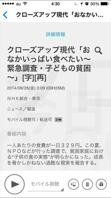 2014-09-26 04.30.14_R