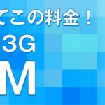 iPhone6+に使う格安SIMを決めた!自分のベストチョイスは、BIGLOBE LTE・3G「エントリープラン」(SMS付き) 通信費は月額885円!