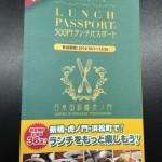 ランチパスポート新橋vol.3を買ってみた。