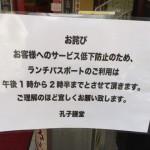 ランチパスポート赤坂を使って、中華バイキング@孔子膳堂(P18)を食べようとしたら13時からに変更されていた…。とりあえず隣ページの「京屋小町と江戸娘」で日替わり定食を食べた。
