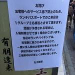 ランチパスポート赤坂を使って、中華バイキング@孔子膳堂(P18)を食べてきた!