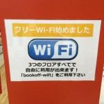 渋谷のヤフオク!(元ブックオフ)が、店内で登録不要の無料wifiを始めてた。