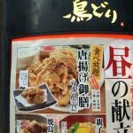 カラアゲ食べ放題@鳥どり 虎ノ門桜田通店に行って、カラアゲ20個食べてきました(^_^)/