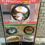 ランチパスポート赤坂でジンギスカン定食@茶茶(880円→500円)を食べてきた。