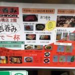 吉野家の二階を使ったチョイ呑み居酒屋「吉呑み@西新橋」に行ってきました!