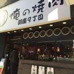 「俺の焼肉 銀座9丁目」で、ランチにネギ塩牛タンご飯(スープ付) を食べてきた(^_^)/
