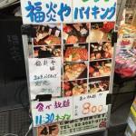 コスパが異常な50人限定ランチバイキング!刺身やカキフライなど盛り沢山で800円@新橋SL広場前