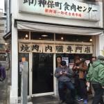900円で朝取れホルモン焼き肉食べ放題「神保町食肉センター」に行ってきました!