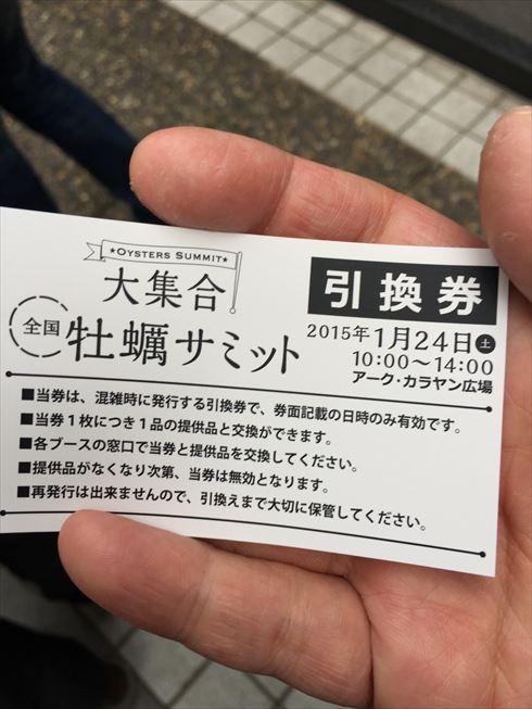 2015-01-24 12.26.41-1_R