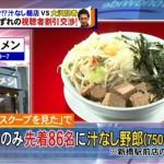 昨日のマネースクープでやっていた「汁なしラーメンがタダで食べられる新橋!」の実際に開店直前を状況を見てきた。
