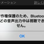 無線イヤホン(PLANTRONICS Bluetooth ステレオヘッドセット BackBeat GO2 White BACKBEATGO2-W)を買ってみた。