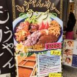 カレービッフェ(もうやんカレー@新橋)に行ってきました!