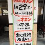 武蔵小杉に新しく出来た焼き鳥屋「たまい」に行ってきた。