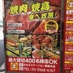 カルネステーション@新橋で、焼き肉食べ放題(税込み1058円)に行ってきた(^_^)/