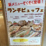 907円でパン食べ放題! Sandog Inn 神戸屋@霞ヶ関でランチビュッフェに行ってきました!