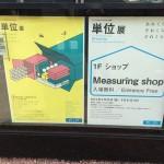 企画展「単位展 — あれくらい それくらい どれくらい?」@六本木ミッドタウンに行ってきた(^_^)/