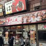 「すしざんまい新橋SL広場前店」で海鮮丼を食べてきた。