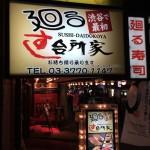 渋谷で最初の回転寿司「すし台所家 渋谷本店」に行ってきた(^_^)/