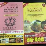 新しいランチパスポート(新橋vol5, 銀座・築地vol3)が本日発売だったので買ってみた。