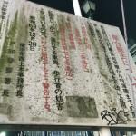 ドラマ化された食の軍師に誘発されて、2016年1月いっぱいで撤去される横浜ビブレ前の「おでんの屋台」に行ってきた。