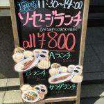 ドイツソーセージ専門店(インビスハライコ)@六本木で、ドイツ風ランチ!(800円)
